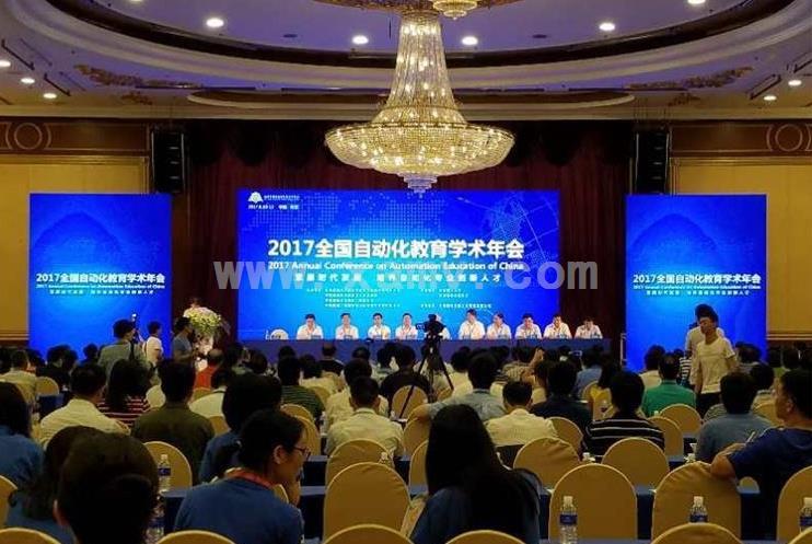 2017全国自动化教育学术年会
