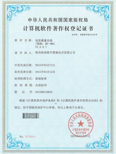 视觉测量系统软件著作权证书