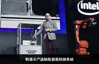 工业4.0与机器人研讨会
