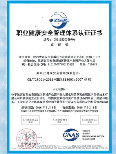 ISO8001证书
