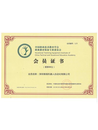 职业教育技术学会理事单位