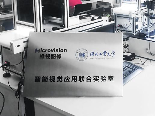 河北工业大学建立智能视觉应用联合实验室