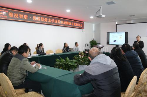 维视智造机器视觉光学成像系统解决方案研讨会