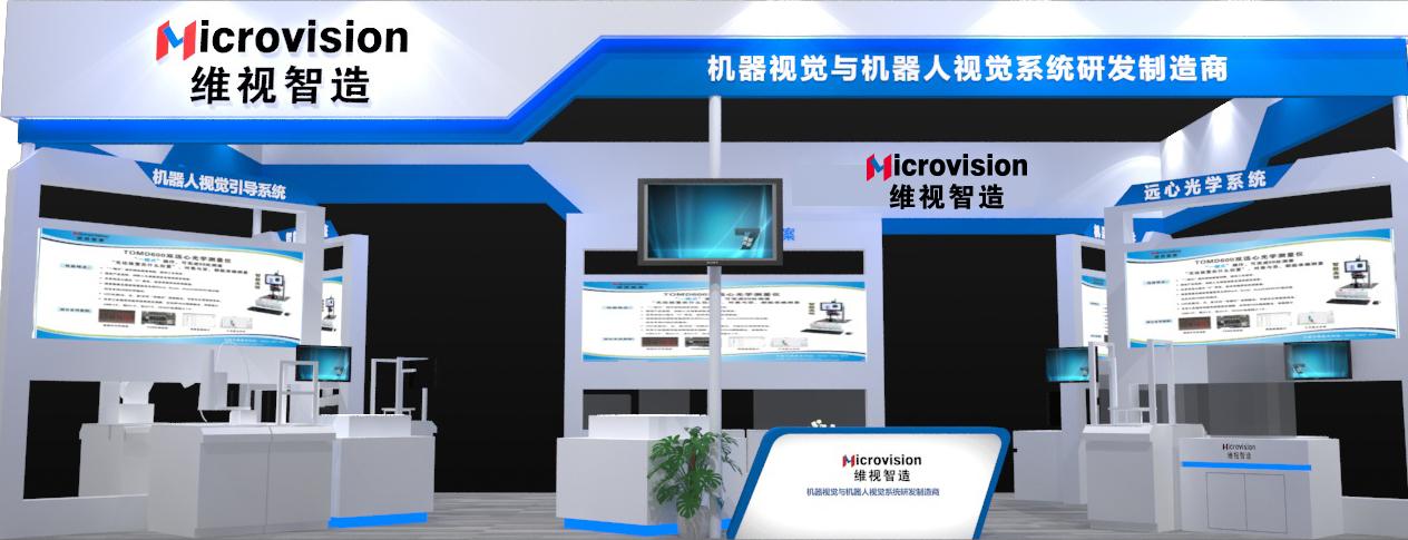 相约2018上海工博会,维视智造NEW产品即将亮相!