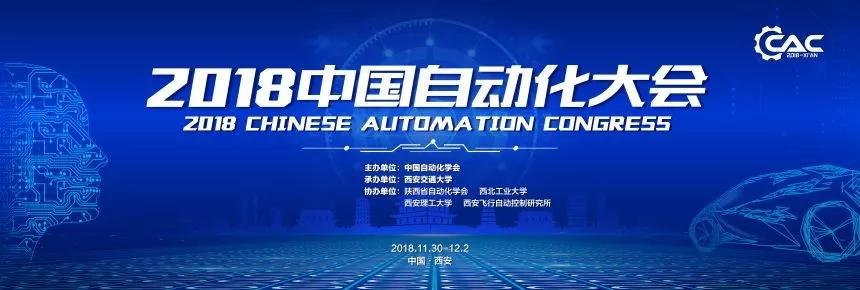 2018中国自动化大会丨维视教育邀您相约西安