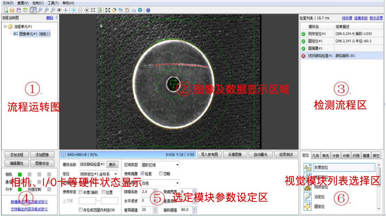 VisionBank机器视觉软件