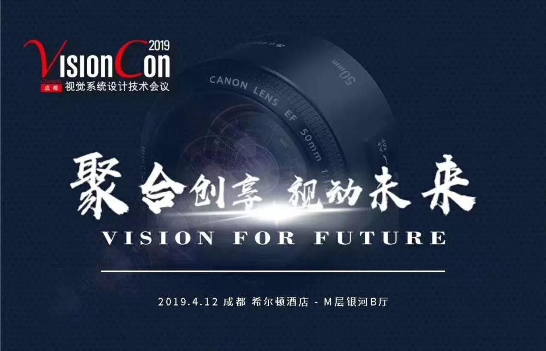 喜讯丨维视智造成都分公司正式成立,将参与VisionCon 2019技术会议