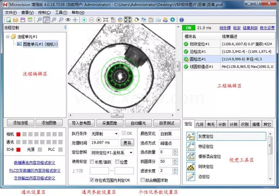 机器视觉软件