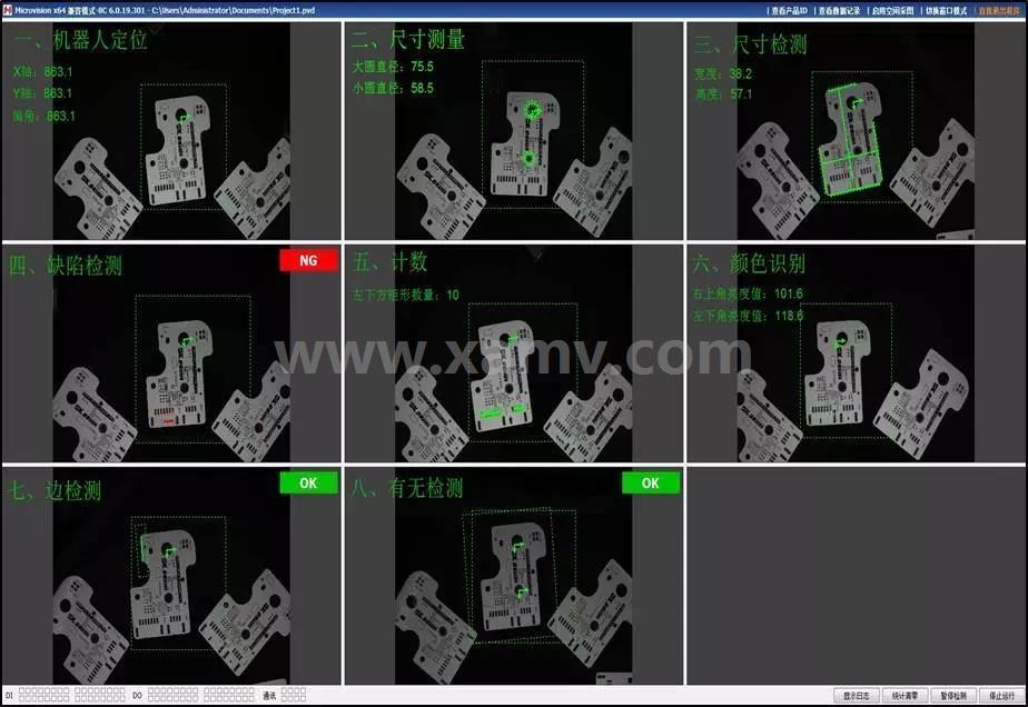 机器视觉软件界面