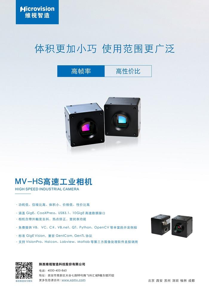 MV-HS高速工业相机