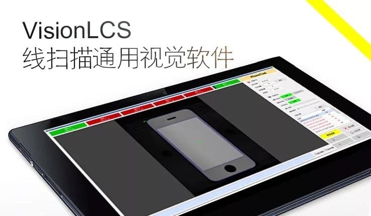 软件发布丨维视智造推出VisionLCS,一款简单易用的线扫描相机通用机器视觉软件!