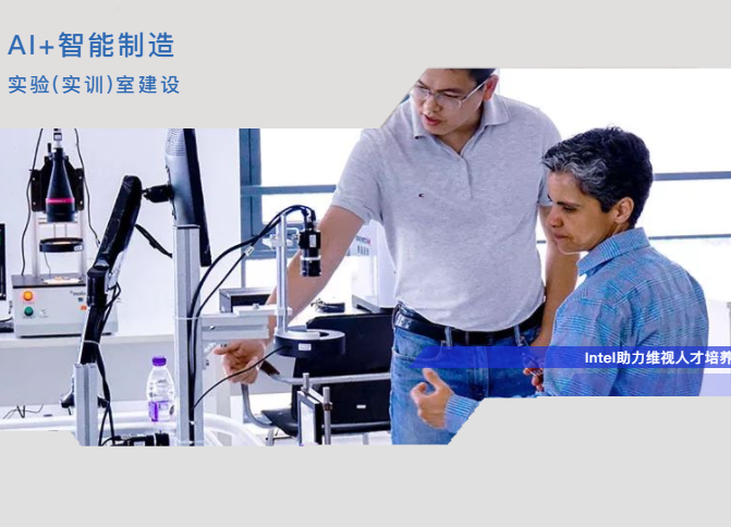 Intel&维视教育AI+智能制造实验(实训)室建设项目,助力高校人才培养