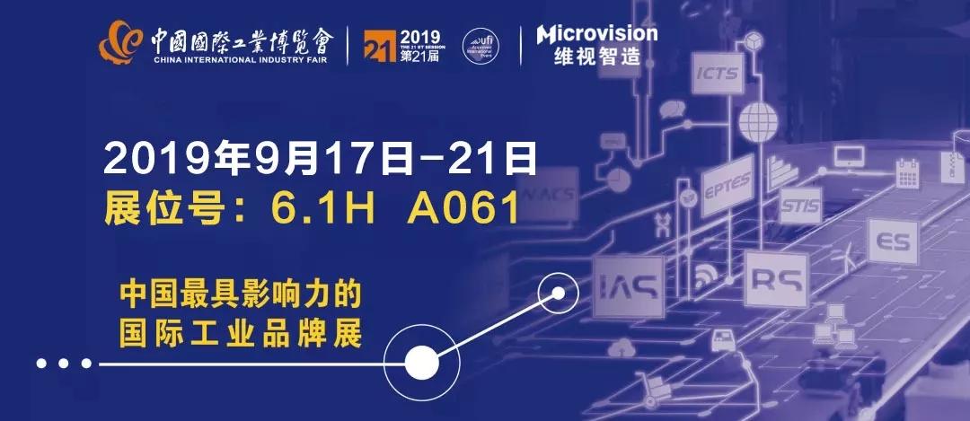 2019工博会,www4355mg-mg游戏平台手机版等你来撩!