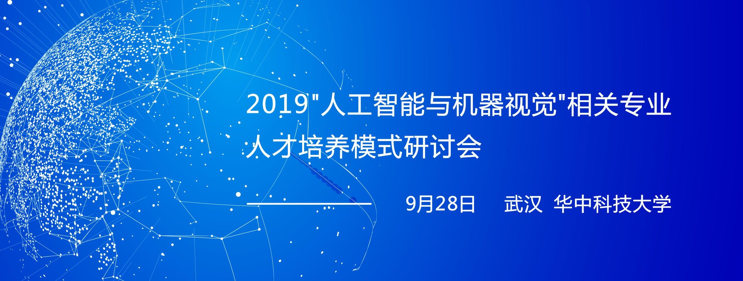 """武汉站丨2019""""人工智能与机器视觉"""