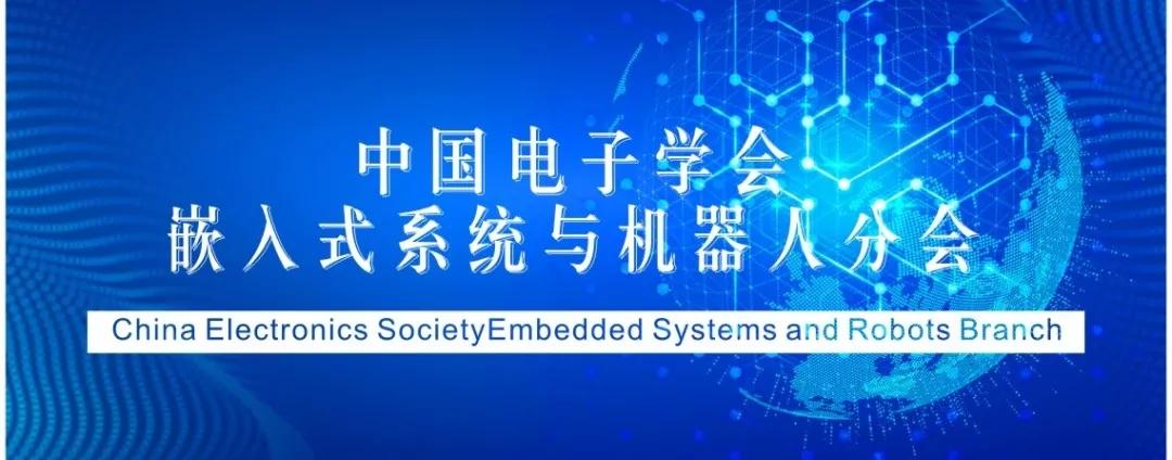 """中国电子学会丨""""智能视觉与工业人工智能技术应用案例实操""""高级研修班"""