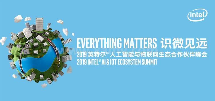 2019英特尔人工智能物联网生态合作伙伴峰会,维视智造共铸机器视觉新生态!