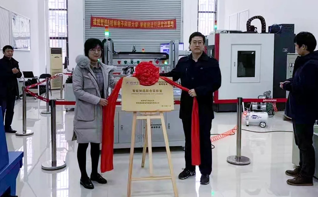 强强联合! 维视智造携手桂林电子科技大学共建智能制造联合实验室