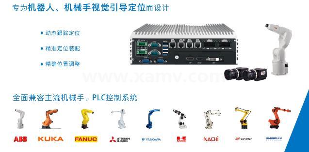 国内主流机械手www4355mg系统VisionBank RVS