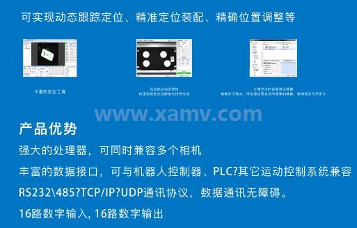 机械手视觉系统优势