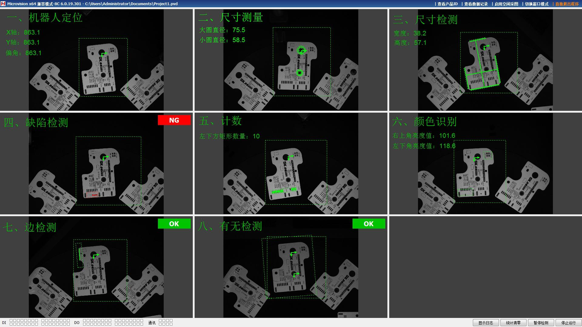 8台相机检测