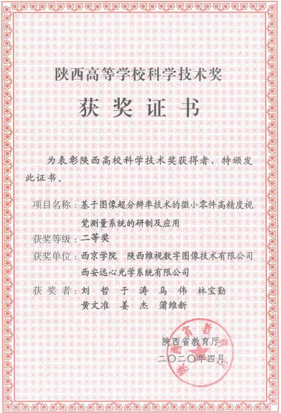 """喜讯!维视智造荣获""""陕西省高等学校科学技术奖"""""""