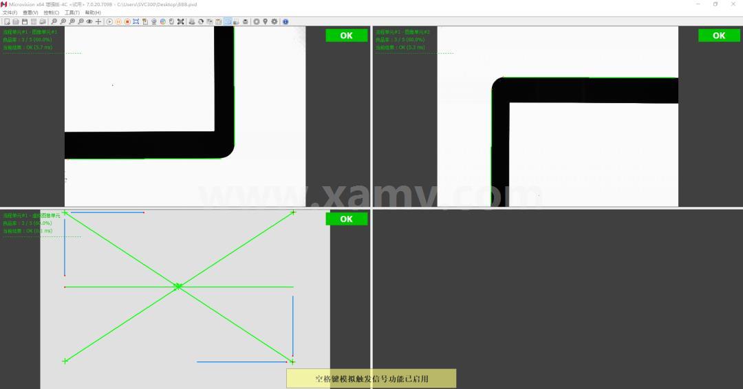机械手视觉系统软件