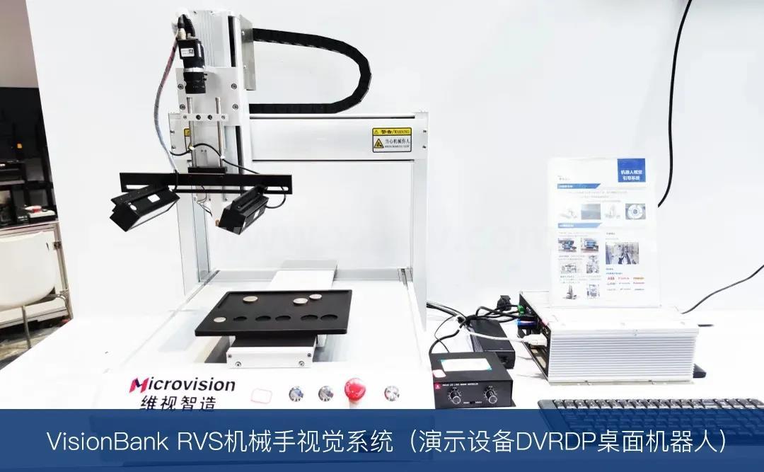 机械手视觉系统