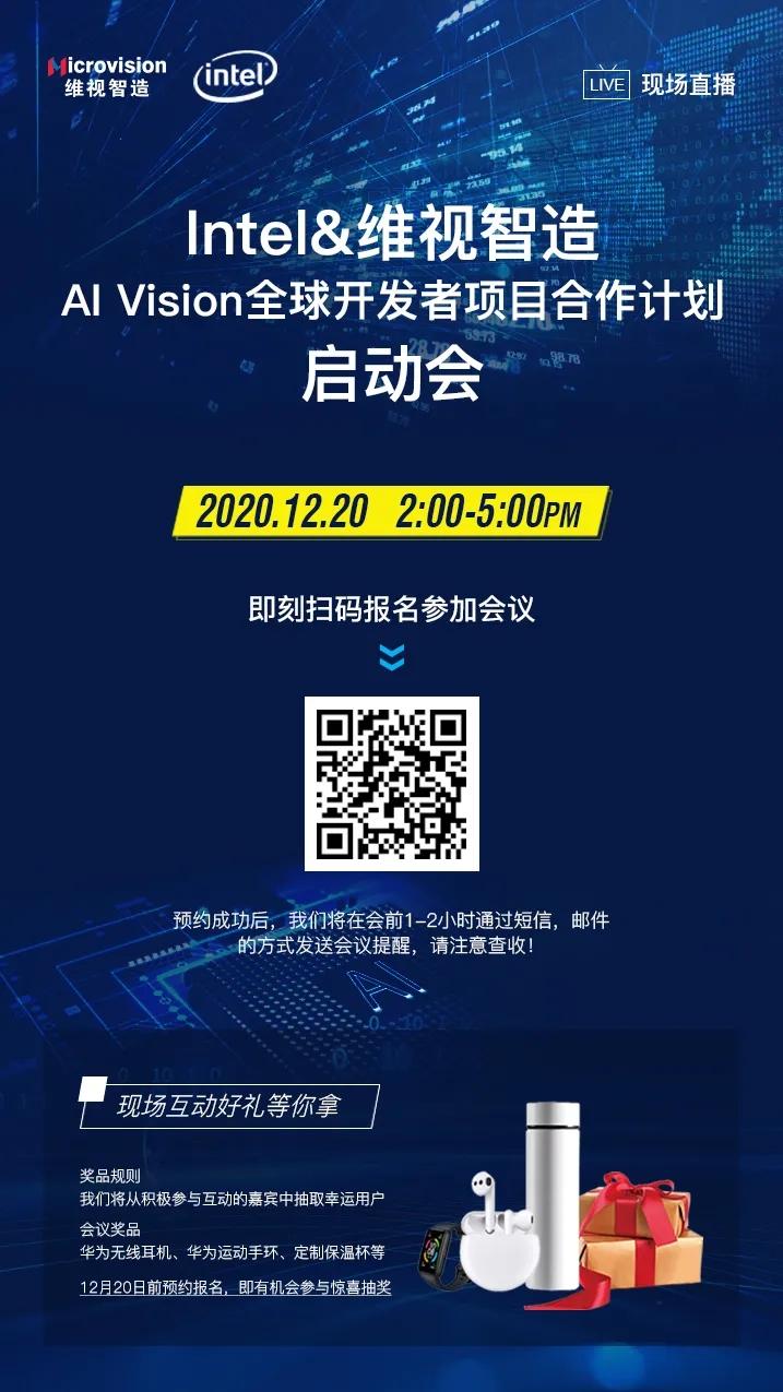 直播邀请丨Intel&维视智造AI Vision全球开发者项目合作计划启动会