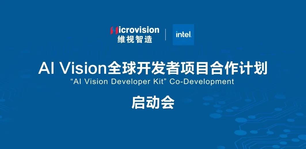 AI Vision全球开发者项目合作计划.webp