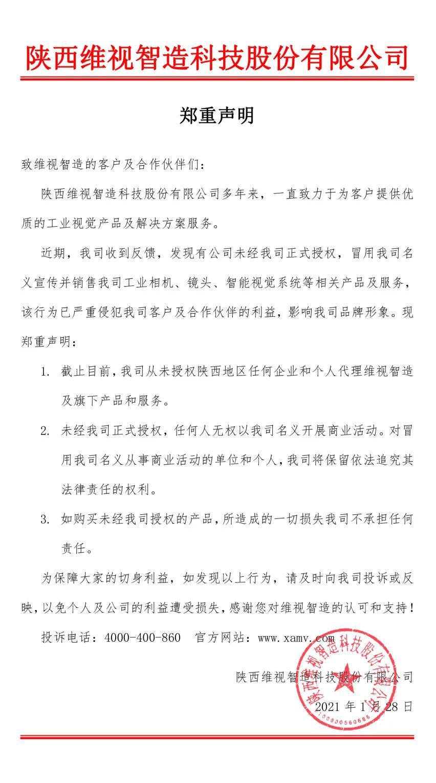 关于www4355mg-mg游戏平台手机版未授权陕西区域企业代理服务的声明