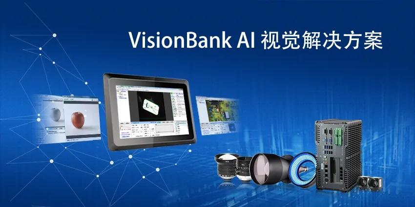 VisionBank深度视觉应用
