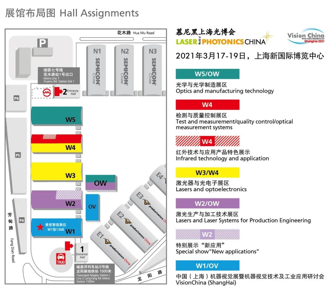 2021年上海光博會.webp