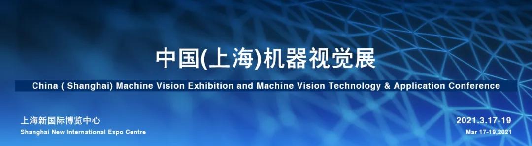 VisionChina2021丨維視智造攜六大視覺應用場景及解決方案參展,上海見!