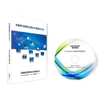 VisionBank智能视觉软件