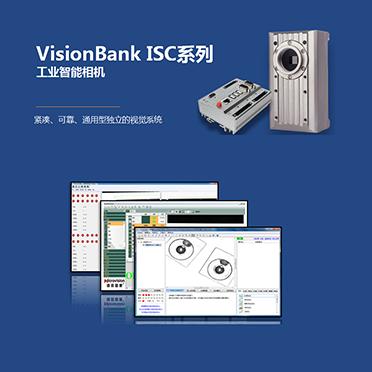 VisionBank ISC系列工业智能相机