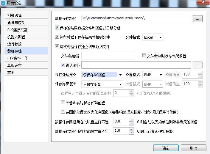 智能视觉软件数据存储