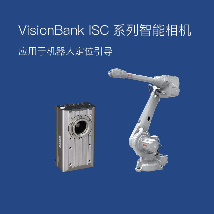 VisionBank ISC智能相机应用于机器人定位引导