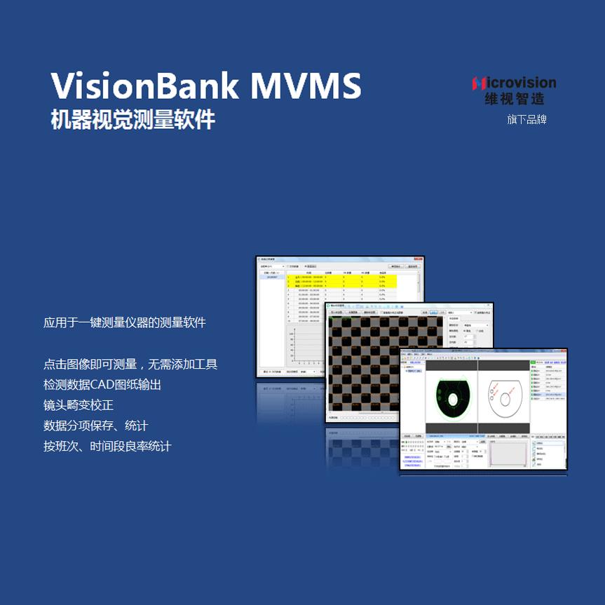 VisionBank MVMS智能视觉软件