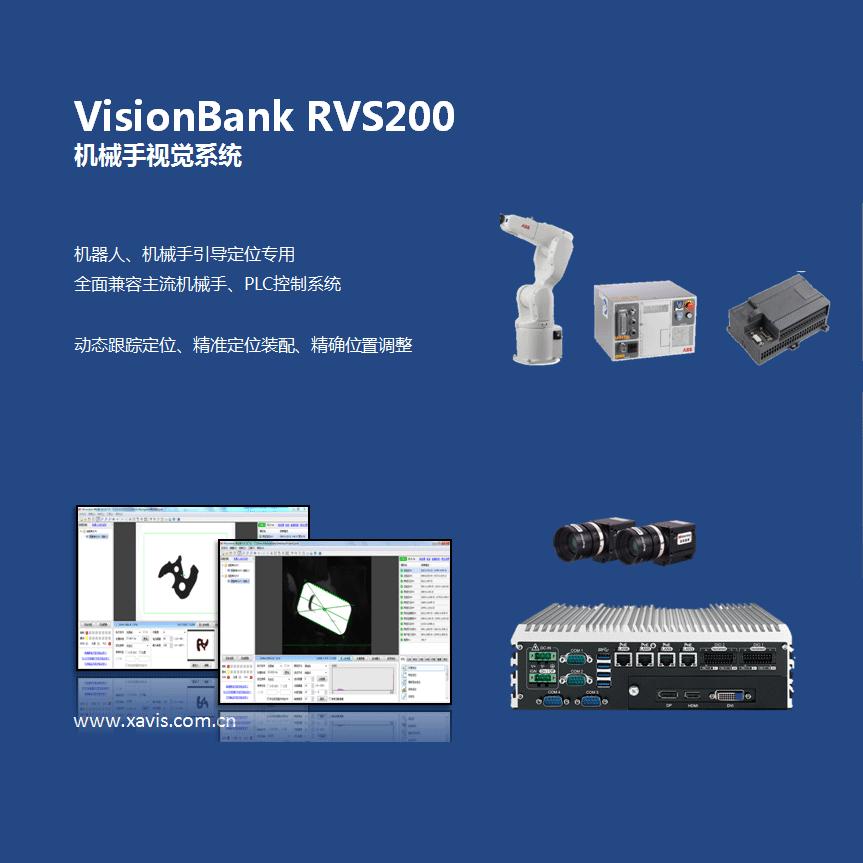 VisionBank RVS200机械手视觉系统