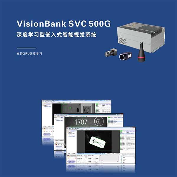 VisionBank SVC500G深度学习型嵌入式智能视觉系统