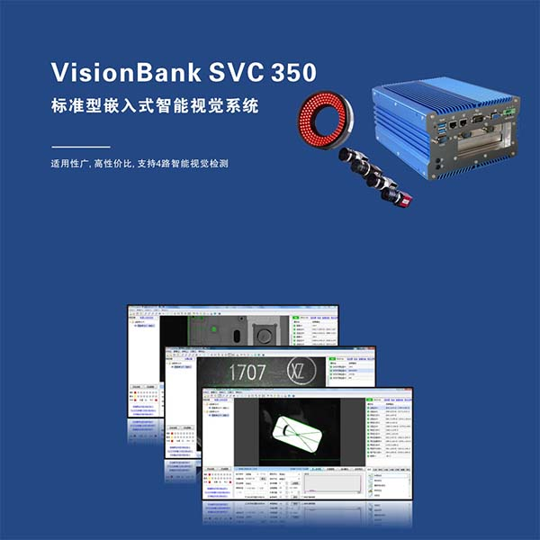 VisionBank SVC350标准型嵌入式智能视觉系统