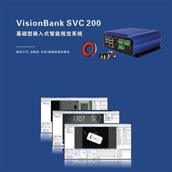 VisionBank SVC200嵌入式智能视觉系统