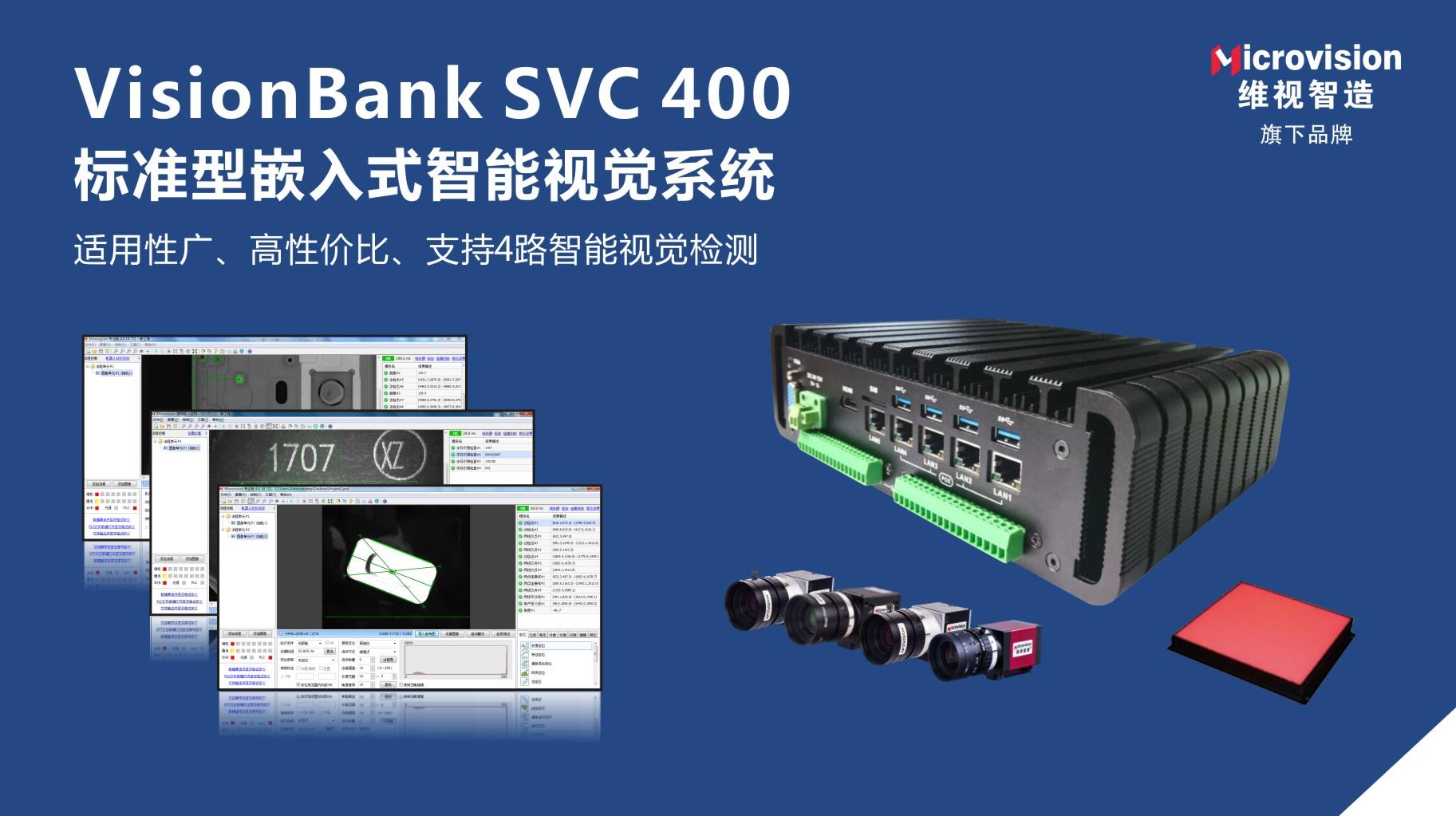 VisionBank SVC400标准型嵌入式智能视觉系统.jpg