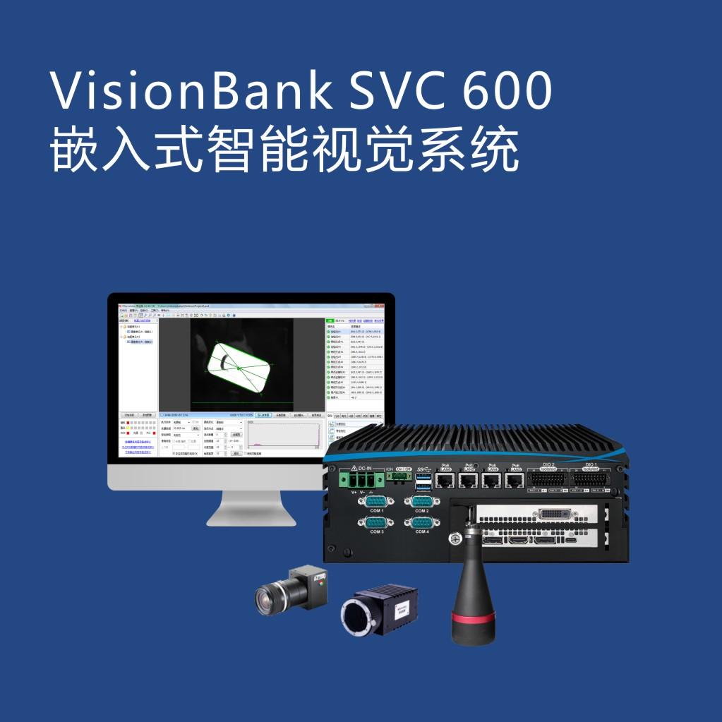 VisionBank SVC600旗舰型嵌入式智能视觉系统