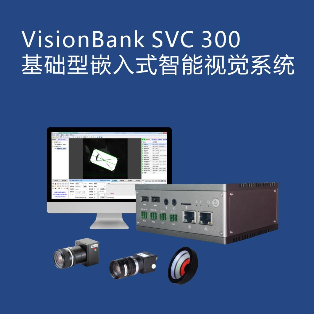 VisionBank SVC300基础型 嵌入式智能视觉系统