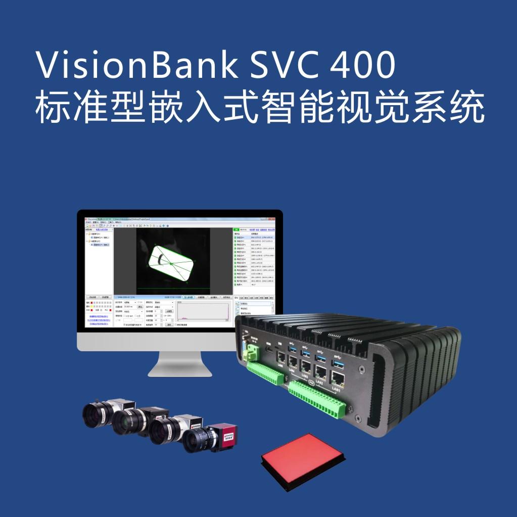 VisionBank SVC400标准型嵌入式智能视觉系统