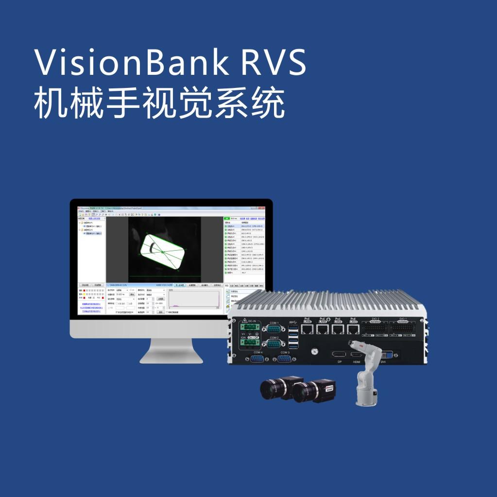 VisionBank RVS机械手视觉系统
