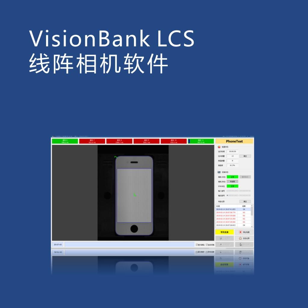VisionBank LCS线阵相机软件