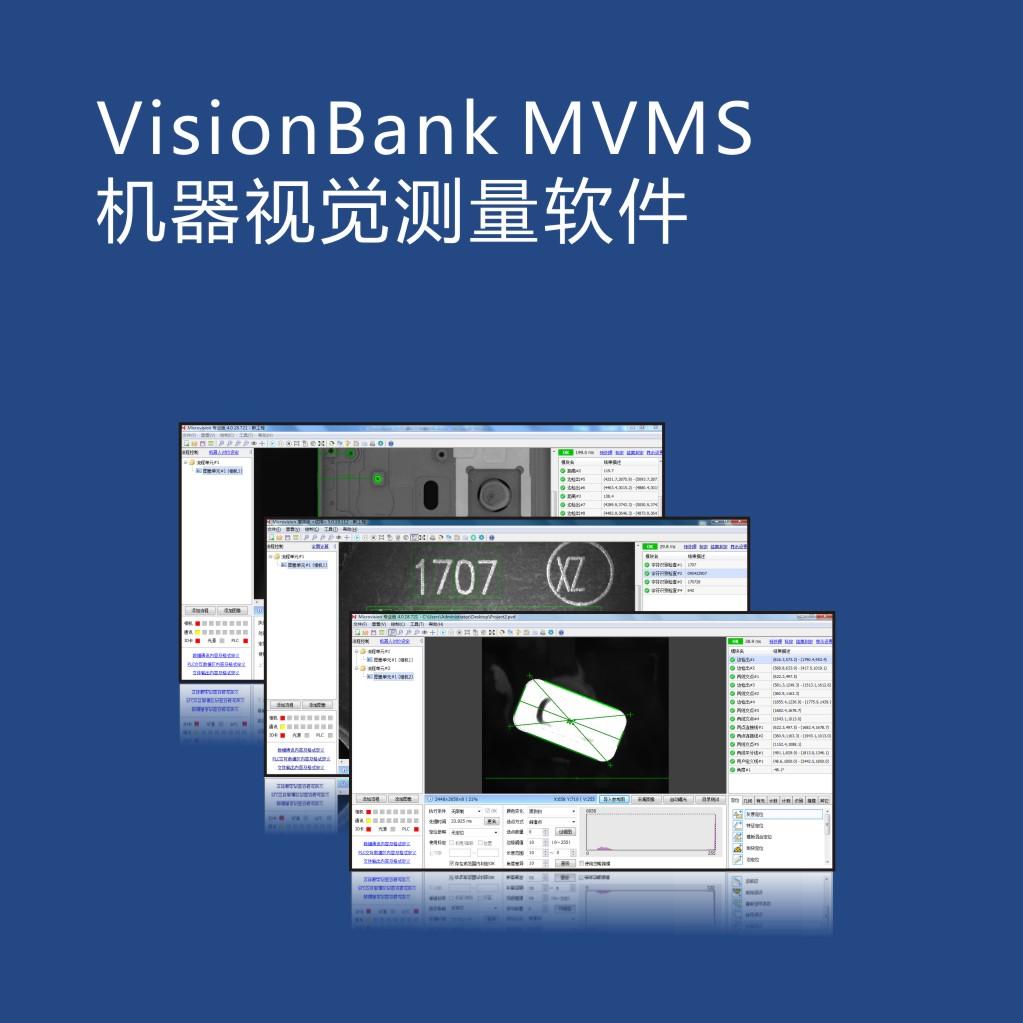 VisionBank MVMS视觉测量软件