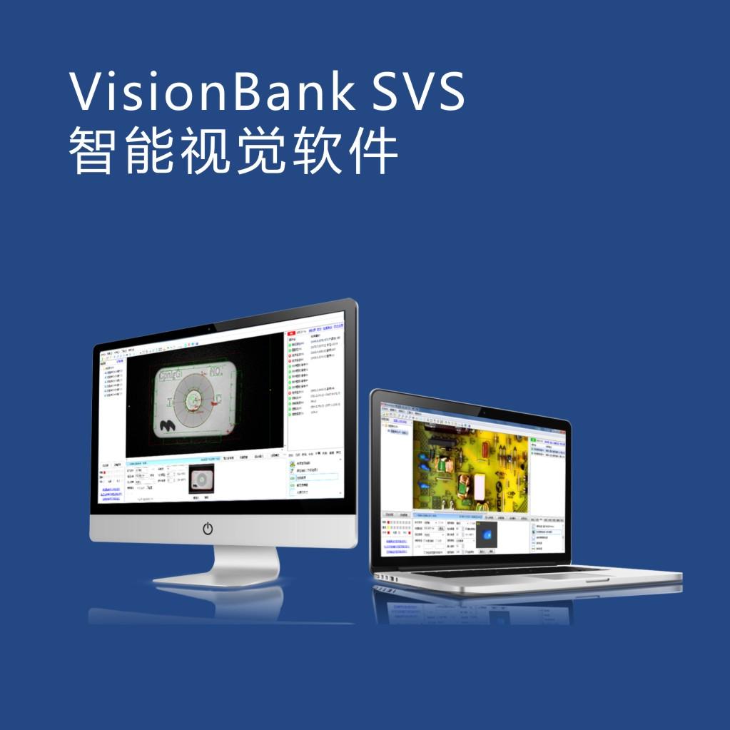 免编程VisionBank SVS智能视觉软件